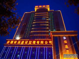 新疆奎屯银通酒店