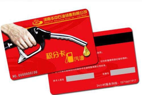 加油站会员卡有哪几种类型和方式?