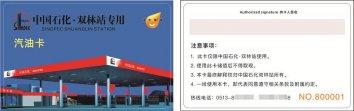 启东市双林加油站选择纳客智慧油站系统
